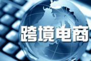 河南淘宝创业培训资料:全球各大跨境电商平台哪个比较赚钱
