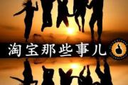 河南淘宝运营培训资料:淘宝开店选择什么产品竞争小而且盈利高