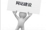 河南电商运营方法浅析:电商网站建设注意事项及推广策略