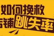 河南电商运营培训资料:淘宝店铺跳失率为什么高,如何留住买家